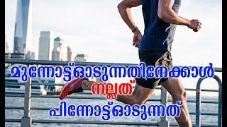 മുന്നോട്ട് ഓടുന്നതിനേക്കാൾ നല്ലത് പിന്നോട്ട് ഓടുന്നത്  # Malayalam Health Tips