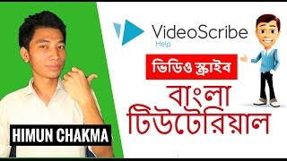 How To Make Animation Video With Videoscribe Bangla Tutorial 2017
