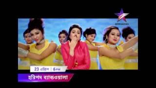 Horipada Bandwalla premiers on 23rd April, 6 pm on Jalsha Movies