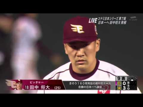 Tanaka's Emotional Appearance in the Game 7 of the 2013 Japan Series as a Closer