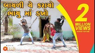 Bayaliye Karayu Bhayu ma Dakho    Gujarati Comedy   One Media