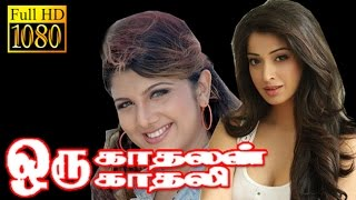 Oru Kadhalan Oru Kadhali | Rambha,Lakshmi Rai | Tamil Superhit Movie HD