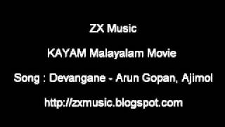 Kayam - Devangane song Kayam malayalam movie