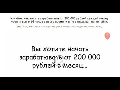 200 000 РУБЛЕЙ В МЕСЯЦ, ИСПОЛЬЗУЯ 5 СЕРВИСОВ