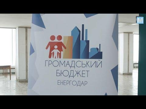 В Энергодаре стартовало голосование за проекты «Громадського бюджету»