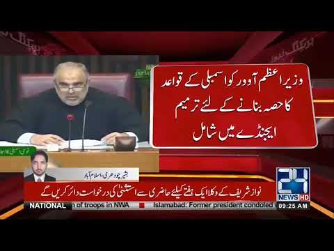 National Assembly Session To Be Held Today | 24 News HD