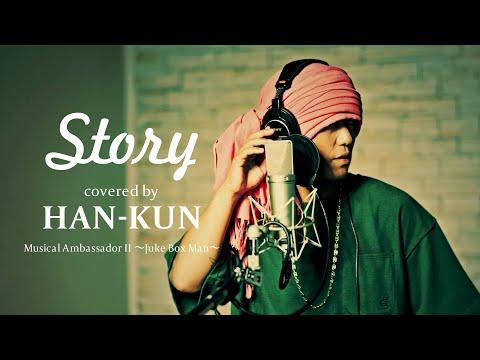 SEP.28 2021 | HAN-KUN - 「Story」ティザー映像