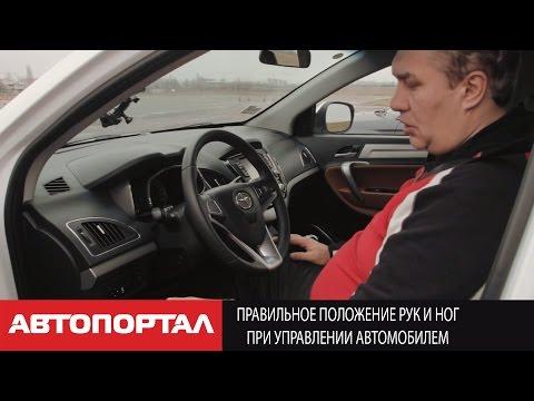 Правильное положение рук и ног при управлении автомобилем