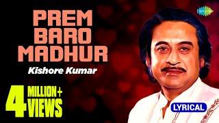 Prem Baro Madhur with lyrics | প্রেম বড়ো  মধুর | Kishore Kumar