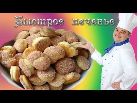 Приготовление быстрого печенья.