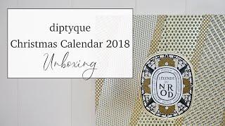 Unboxing | Diptyque X'mas Advent Calendar 2018 聖誕倒數日曆開箱 | by Anne