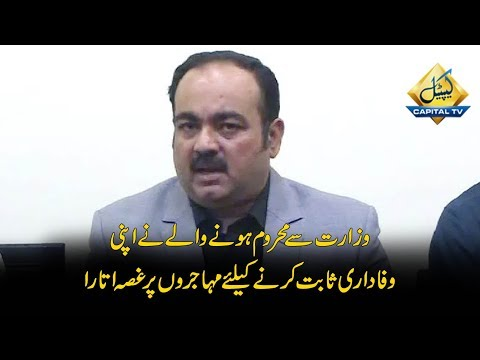 CapitalTV; Khawaja Izhar vows to give befitting reply to Sohail Siyal today in SA