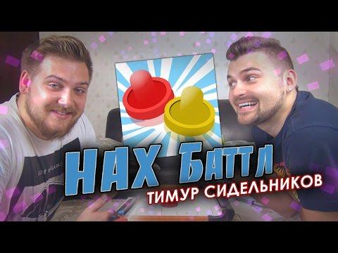 НАХ Баттл. Тимур Сидельников (5 матч)