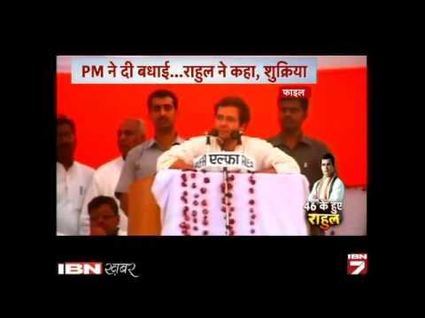 46 Saal Ke Hue Rahul Gandhi, Modi Ne Bhi Di JanamDin Ki  Badhai