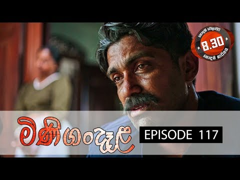 Minigandela | Episode 117 | Sirasa TV 26th November 2018 [HD]