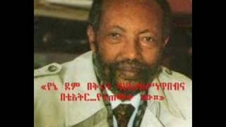 Poet Laureate Tsegaye G/Medhin