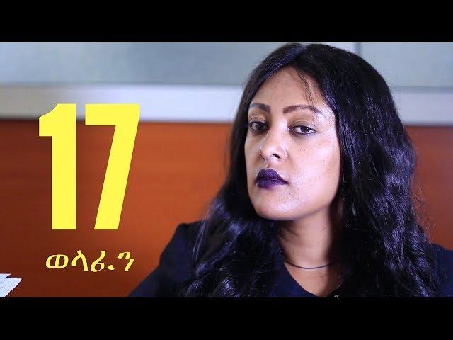 Welafen Drama Season 4 Part 17 - Ethiopian Drama