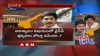 YCP Silence On Janasena Chief Pawan Kalyan Comments