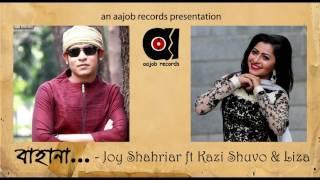 Kazi Shuvo & Liza - Bahana | Bangla New Song | 2016