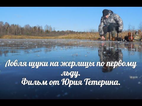 Ловля щуки на жерлицы по первому льду. Фильм от Юрия Тетерина.