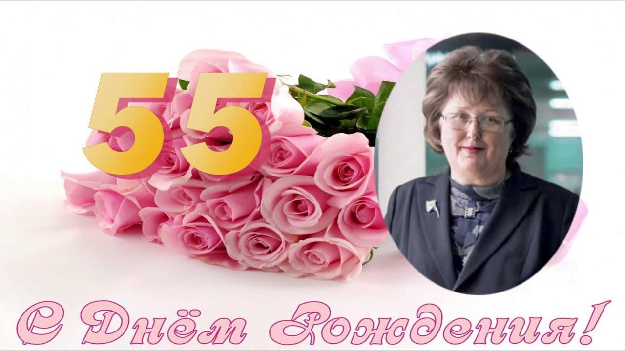 Поздравление с юбилеем 55 лет женщине-учителю
