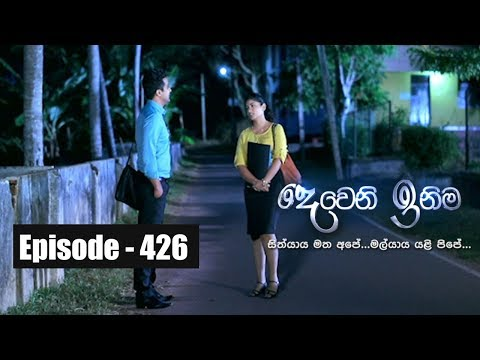 Deweni Inima | Episode 426 24th September 2018