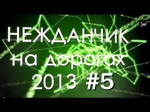НЕЖДАНЧИК 2013 #5 ★