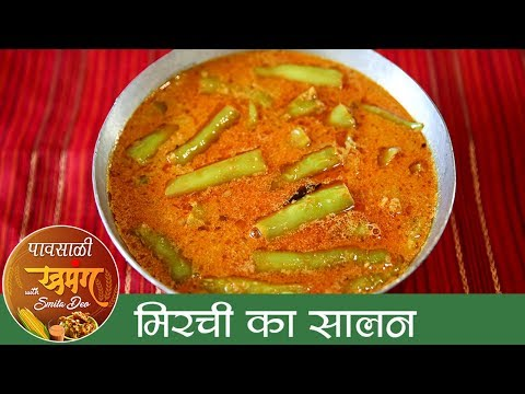 मिरचीचे कालवण - Mirchi Ka Salan - How To Make Hyderabadi Mirch Ka Salan - Monsoon Special - Smita
