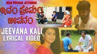 Jeevana Kali Lyrical | Idam Premam Jeevanam | Avinash,Malavika|Raghavanka Prabhu,Judah Sandhy