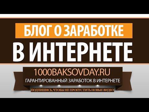 блоги о заработке в интернете Григорием Окинфовыми Петровым