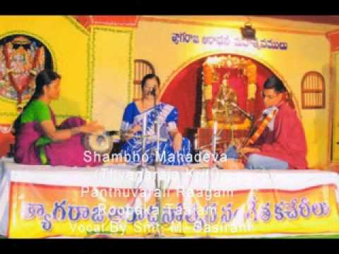 Shambho Mahadeva - Carnatic Classical Music - Vocal