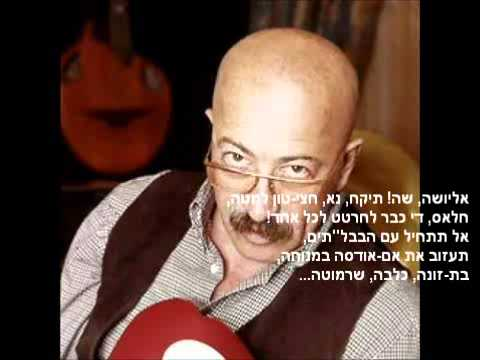 Алёша жарил на баяне (пер. на иврит) | רוזנבאום - הפציץ אליושקה בגרמושקה