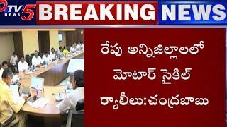 CM Chandrababu Naidu Special Focus to Strengthen CM Ramesh Deeksha