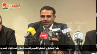 يقين   الاجتماع التأسيسي للمجلس الوطني للصحة بحزب المصريين الاحرار