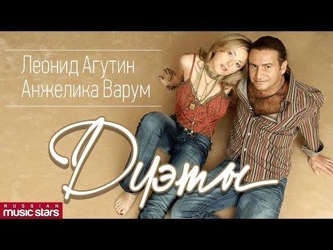 Дуэт Леонид Агутин и Анжелика Варум /ЛУЧШИЕ ПЕСНИ / Duet   Agutin & Varum
