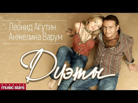 Дуэт Леонид Агутин и Анжелика Варум / Duet   Agutin & Varum