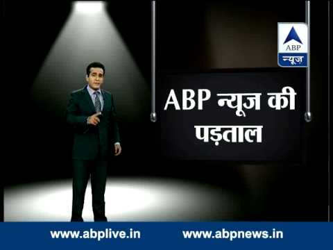 ABP News Investigation l 400 communal incidents within 13 weeks in Uttar Pradesh