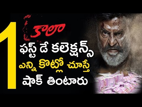 Rajinikanth Kaala Movie 1st Day Worldwide Box office Collections | Tollywood Nagar