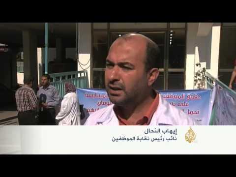 شلل جراء إضراب الموظفين الحكوميين بغزة