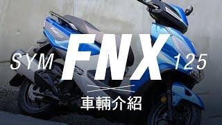 [Jorsindo] 2018 SYM FNX 125 完整車輛介紹 11.45 MB