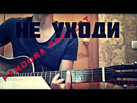 Pandora Project - О нас