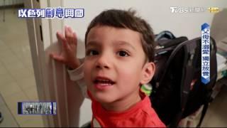台灣媽媽以色列教育 獨立放養鼓勵思考