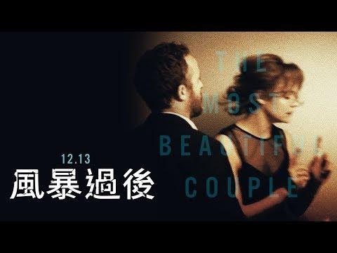多倫多影展正式競賽片 12.13《風暴過後》The Most Beautiful Couple