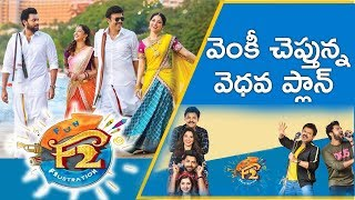 F2 Team Success Celebrations | Venkatesh | Varun Tej | Tamannah | Mehrin