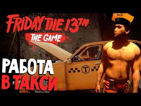 РОБКИЙ ДЖЕЙСОН НЕ ПЛАТИТ ЗА ПРОЕЗД - Friday 13th The Game (пятница 13 игра на русском) #45