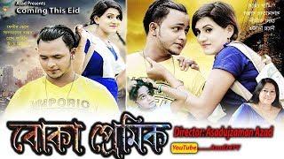Boka Premik | বোকা প্রেমিক | Bangla Real Love Story Short Film 2017 | Azad Music Station