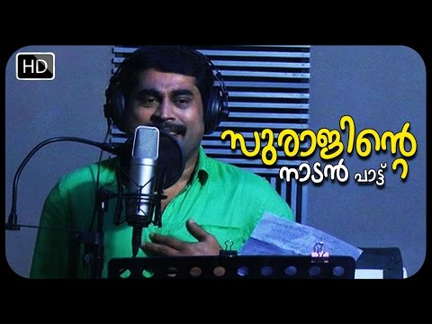 Malayalam Movie Pedithondan | Malayalam Movie Song 2014 | Suraj Singing video