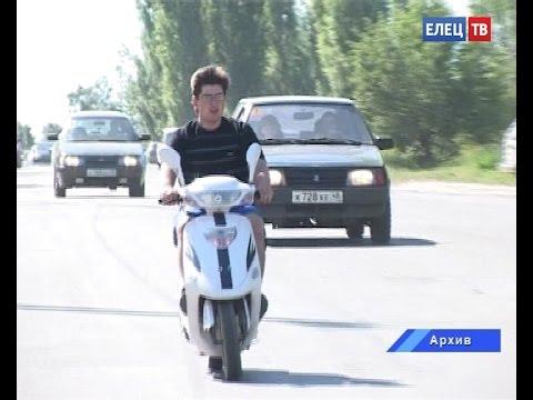 Ужесточается ответственность водителей мопедов и скутеров за нарушения ПДД