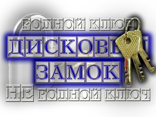 Как взломать Дисковый (Финский) замок родной не родной ключ. Z