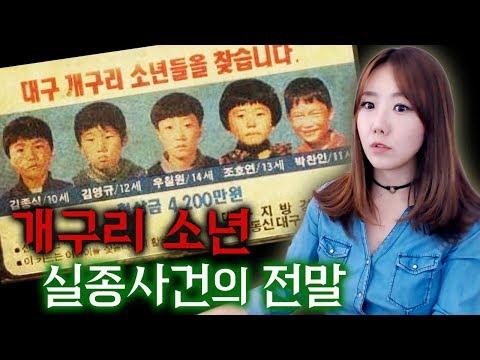 [금사파] 한국3대 미제사건: 개구리소년 실종사건의 전말 1편 | 금요사건파일ㅣ디바제시카